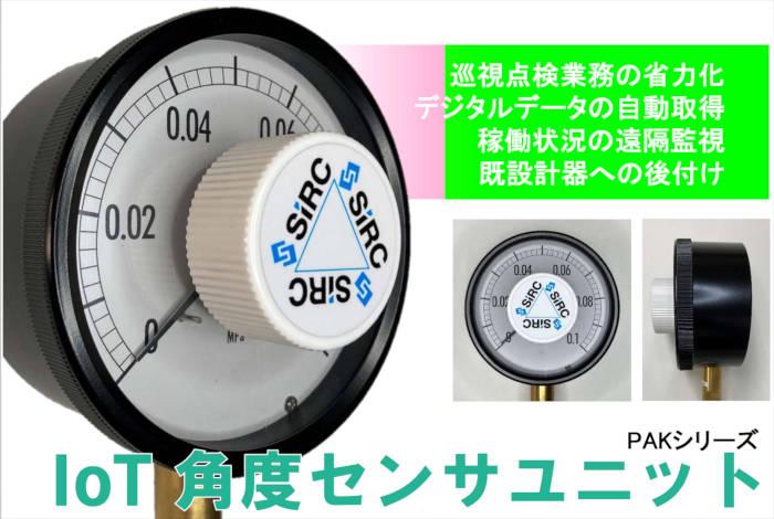 IoT角度センサユニット PAK02