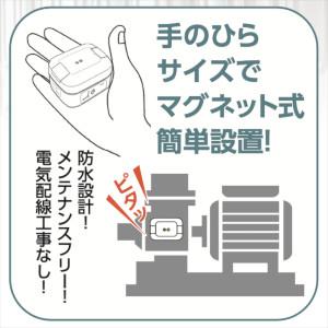 手のひらサイズでマグネット式 電池式Wi-Fi振動センサー コナンエアー[conanair]