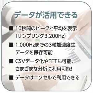 スマホで巡回測定 電池式Wi-Fi振動センサー コナンエアー[conanair]