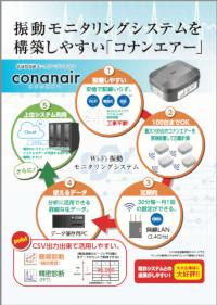 パンフレット 電池式Wi-Fi振動センサー コナンエアー[conanair]